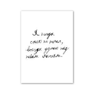 Открытка «Я когда сплю по ночам, всегда думаю»