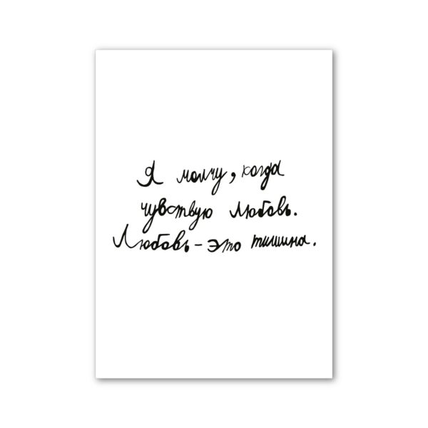 Открытка «Я молчу, когда чувствую любовь»