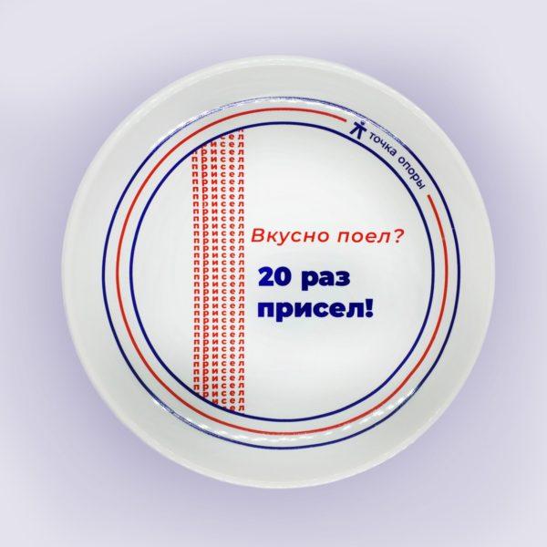 Тарелка «Вкусно поел? 20 раз присел!»