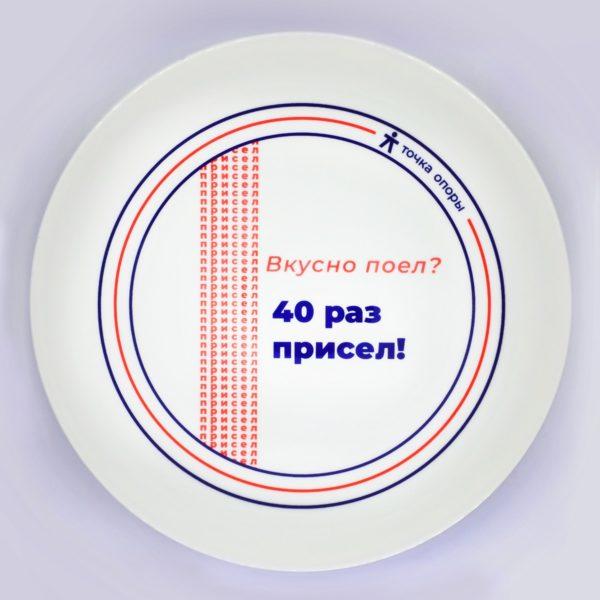 Тарелка «Вкусно поел? 40 раз присел!»