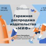 Гаражная распродажа издательства «МИФ» в Петербурге