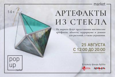 Артефакты из стекла
