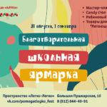 Благотворительная Школьная Ярмарка 2019
