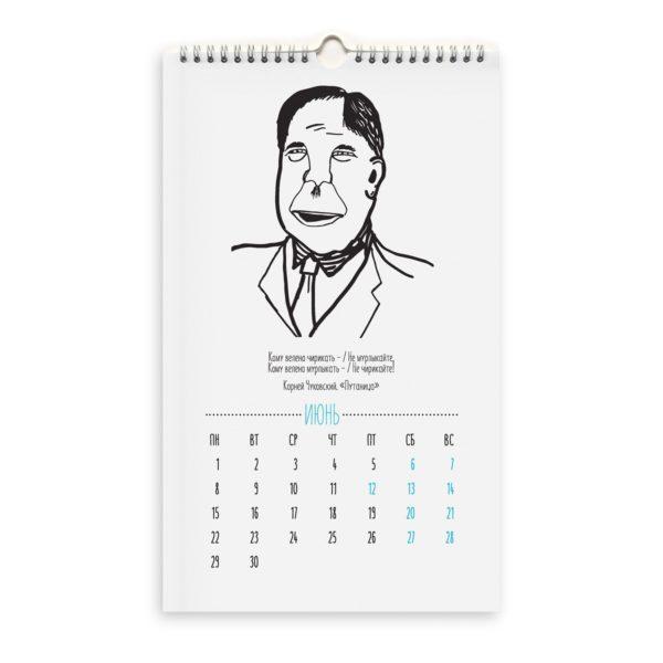 Календарь на 2020 год «Читанные дни»