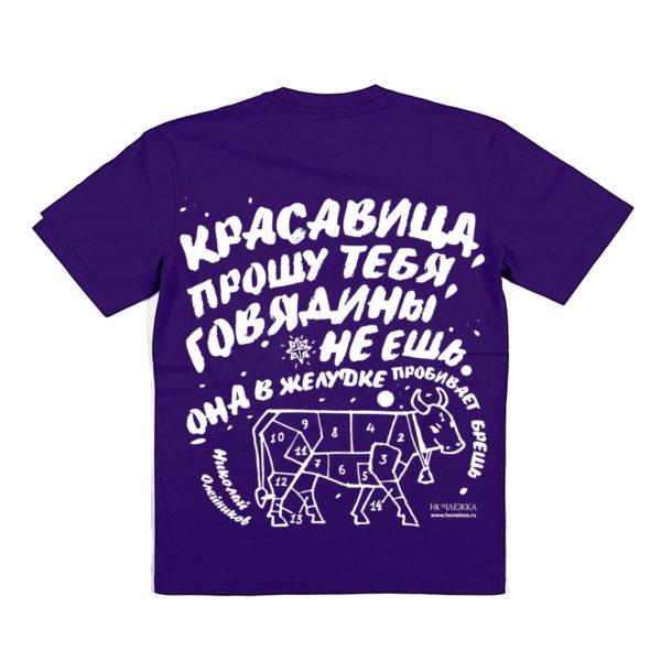 Мужская футболка «Красавица, прошу тебя»