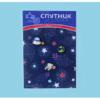 Триплет значков «Спутник человека»