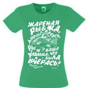 Женская футболка «Жареная рыбка, дорогой карась»