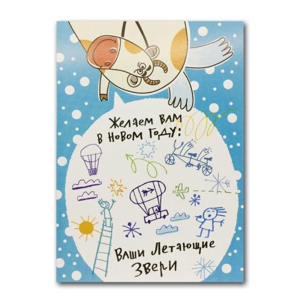 Открытка «Желаем вам в Новом году»