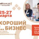 Фестиваль социального предпринимательства «Хороший бизнес», 25 — 27 марта